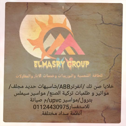 المصرى جروب لانظمة الطاقة وخدمات الابار والمقاولات