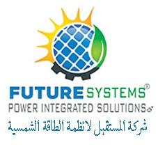 المستقبل لانظمة الطاقة الشمسية