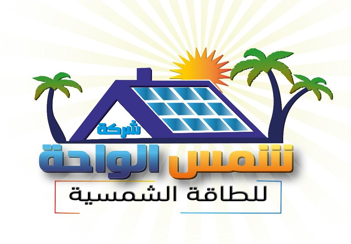 شمس الواحة للطاقة الشمسية