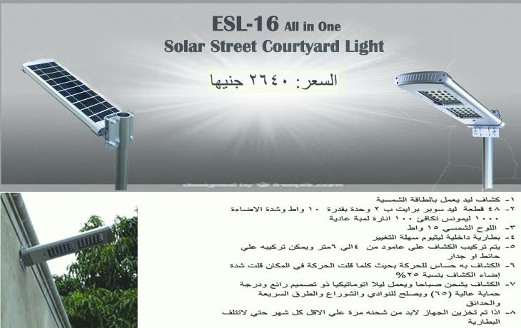 Sresky ESL-16