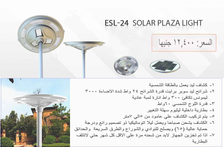 Sresky ESL-24