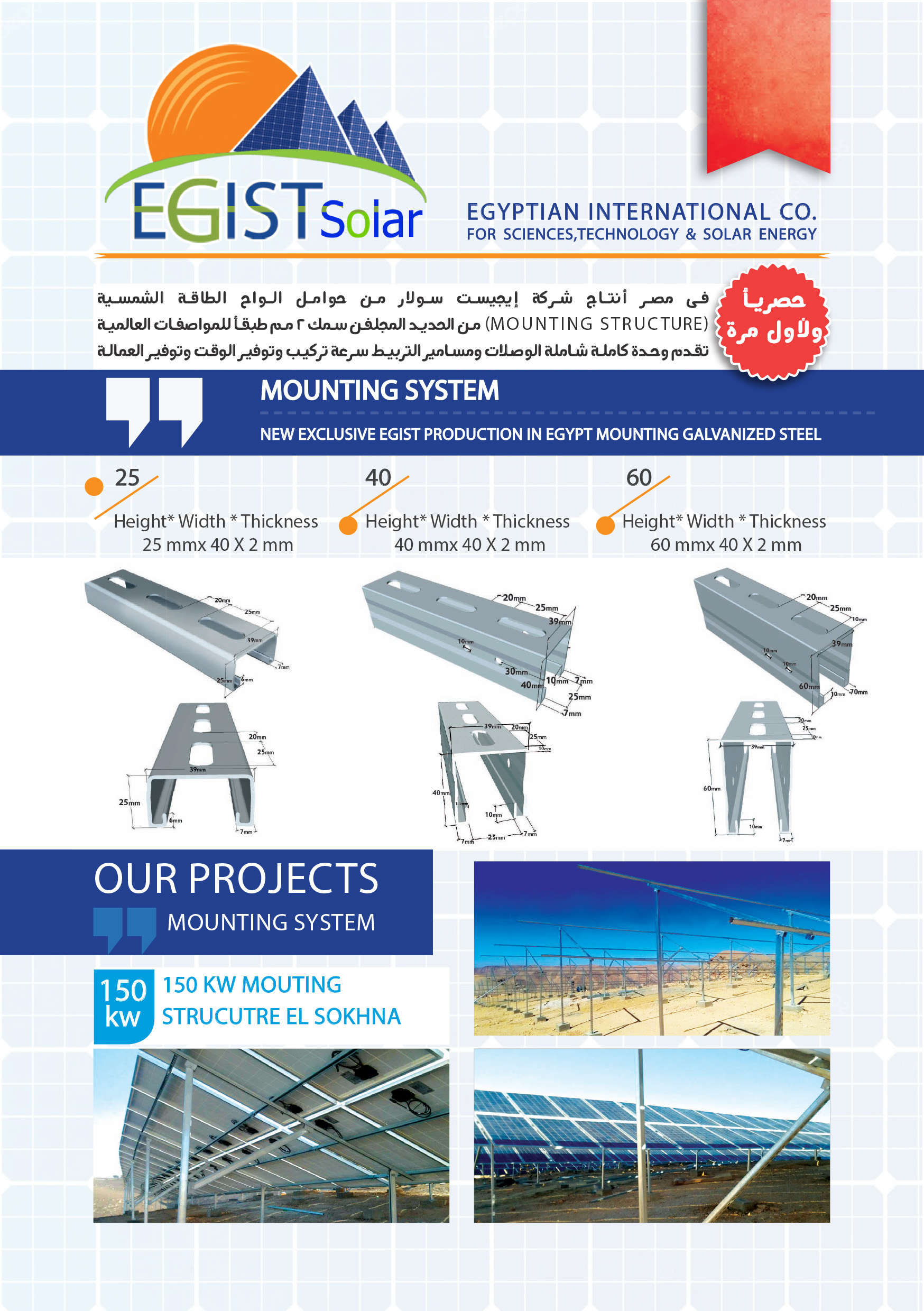 EGIST SOLAR FOR MOUNTING STRUCTURE EG 01