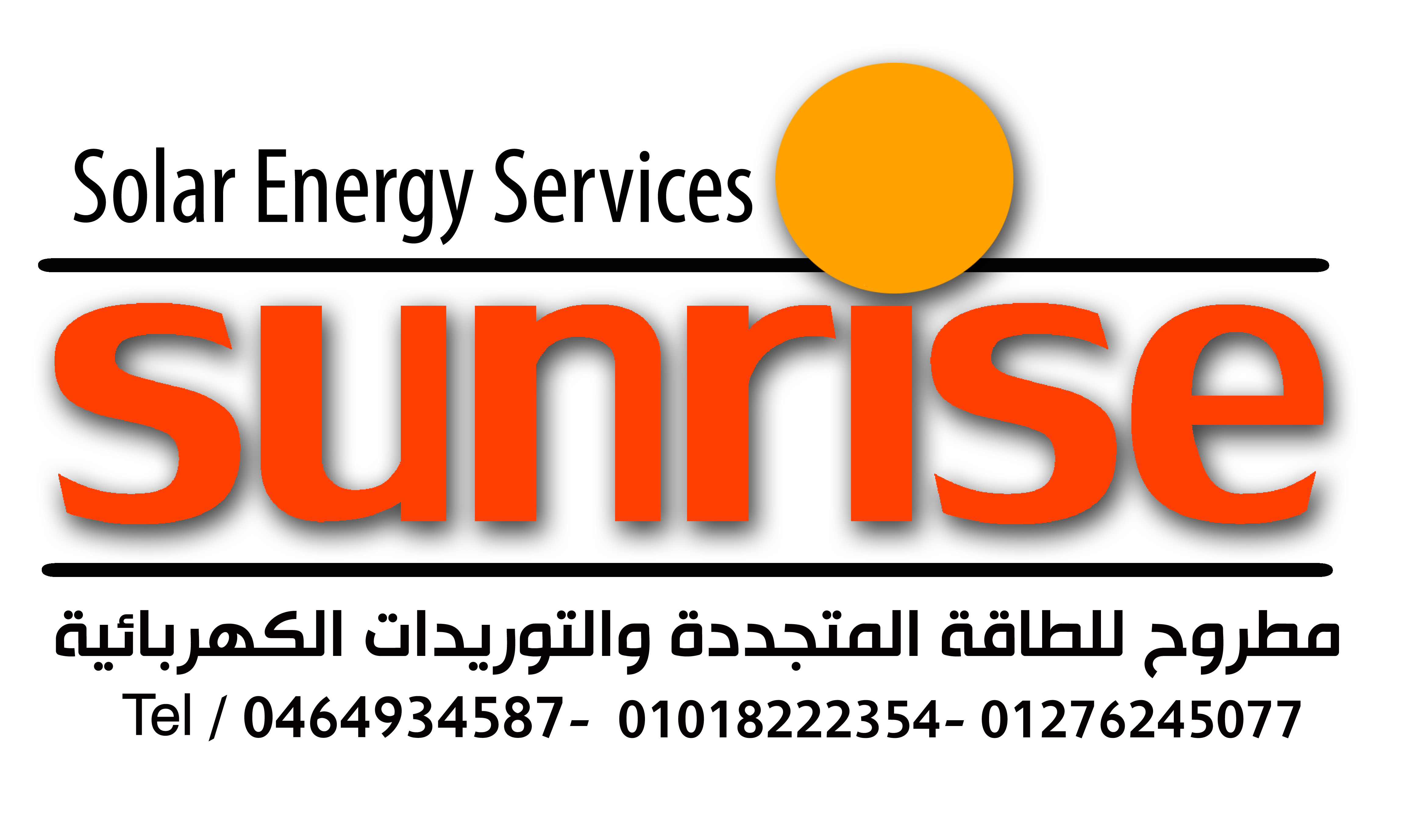 صن رايس مطروح للطاقة المتجددة