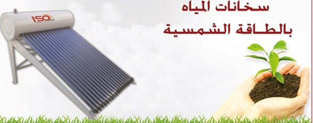 ISO solar water heater 300 30-ISO-WH-10