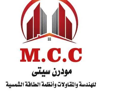 MCC مودرن سيتي للهندسة والمقاولات وانظمة الطاقة الشمسية