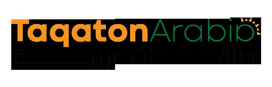 طاقات عربية لمقاولات الطاقة المتجددة
