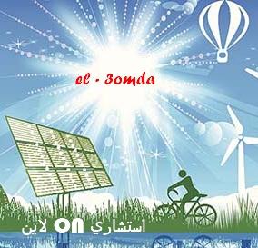 Aswan Solar
