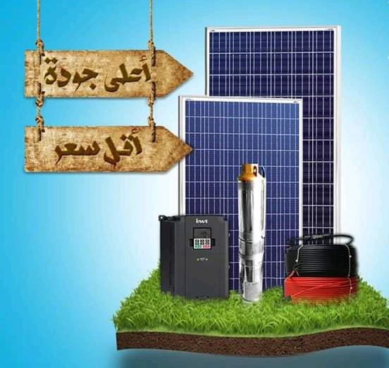 العالمية للطاقة الشمسية