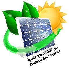 المنار لأنظمة الطاقة الشمسية Elmanar solar system