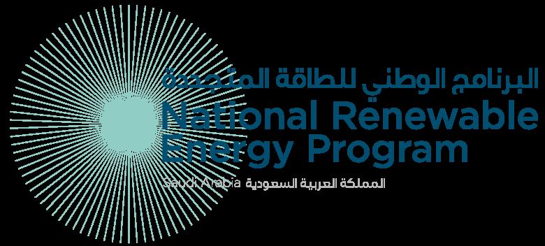 السعودية :بدء طلبات التأهيل(RFQ) للمرحلة الثالثة من البرنامج الوطني للطاقة المتجددة بطاقة 1.2 جيجاوات