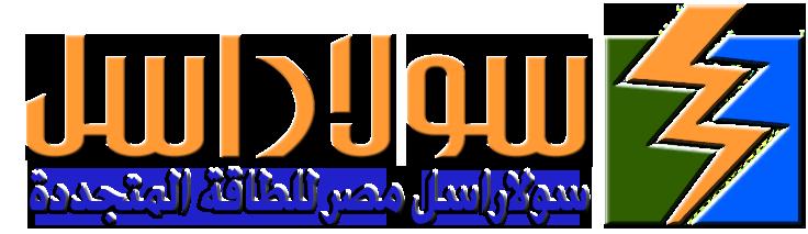 سولاراسل مصر للطاقة المتجددة